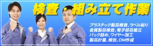 検査・組立 / 特定労働者派遣