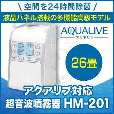 アクアリブ対応 超音波噴霧器 HM-201