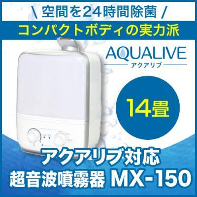 アクアリブ対応 超音波噴霧器 MX-150