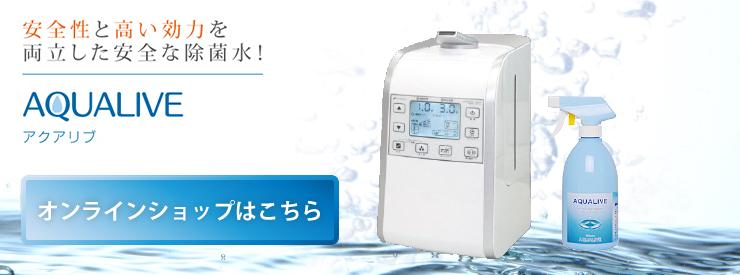 aqualivebanner